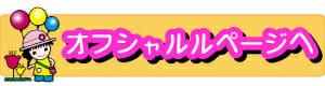 新井商店公式ページへ